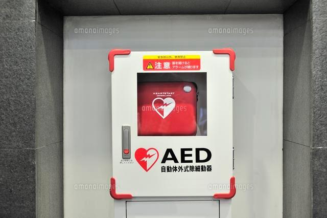 AED自動体外式除細動器 (c)maple/a.collectionRF