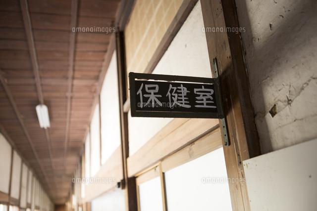 木造校舎の保健室のプレート (c)ICHIRO KATAKAI/a.collectionRF