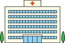 中型の病院