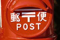 ポスト 09508000037| 写真素材・ストックフォト・画像・イラスト素材|アマナイメージズ