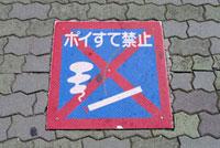 歩道の標識 ポイすて禁止