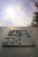 金印公園 10131027782| 写真素材・ストックフォト・画像・イラスト素材|アマナイメージズ
