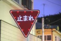 夕暮れの停止標識