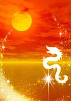 龍と初日の出イメージ