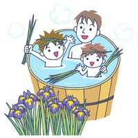 菖蒲湯に入る父と子供