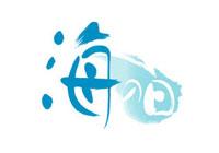 絵文字(海の日)