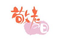 絵文字(敬老の日)