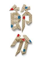 鬼面と豆の模様が付いている節分の文字の折り紙