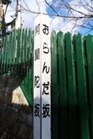 おらんだ坂の標識 10330000097| 写真素材・ストックフォト・画像・イラスト素材|アマナイメージズ