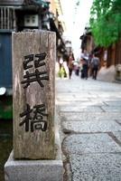 祇園白川巽橋 10330000362| 写真素材・ストックフォト・画像・イラスト素材|アマナイメージズ