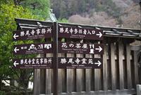 勝尾寺入口の標識 10330000587| 写真素材・ストックフォト・画像・イラスト素材|アマナイメージズ