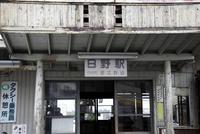 近江鉄道日野駅舎 10330000621| 写真素材・ストックフォト・画像・イラスト素材|アマナイメージズ