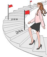 将来の目標を目指して階段をのぼる働く女性