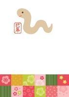 巳年・年賀状 茶色のヘビ