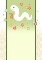 巳年・年賀状 和柄の白ヘビ