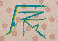 背景の梅柄に水色の辰で辰の字