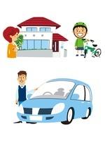 家と安心した人、車と安心した人、自転車と子供
