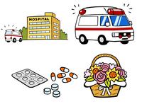 病院、救急車、薬、お花