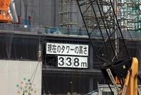 東京スカイツリーの現在の高さ338m