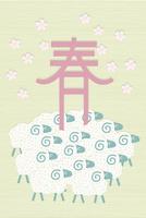 春を運ぶ羊たち