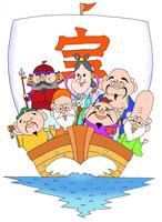 宝船にのる七福神  10607000076| 写真素材・ストックフォト・画像・イラスト素材|アマナイメージズ