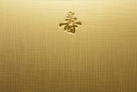 寿の文字の入った金の紙素材 10610003181| 写真素材・ストックフォト・画像・イラスト素材|アマナイメージズ