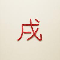 赤い紐でつくった戌の文字 10610003806| 写真素材・ストックフォト・画像・イラスト素材|アマナイメージズ