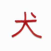 赤い紐でつくった犬の文字 10610003807| 写真素材・ストックフォト・画像・イラスト素材|アマナイメージズ