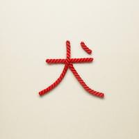 赤い紐でつくった犬の文字 10610003809| 写真素材・ストックフォト・画像・イラスト素材|アマナイメージズ