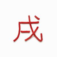 赤い紐でつくった戌の文字 10610003813| 写真素材・ストックフォト・画像・イラスト素材|アマナイメージズ