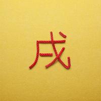 赤い紐でつくった戌の文字 10610003814| 写真素材・ストックフォト・画像・イラスト素材|アマナイメージズ