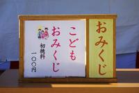 寒川神社の子供おみくじ