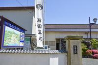 石田会館,石田三成出生地・屋敷跡