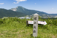 横山城跡と伊吹山,滋賀県