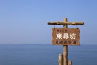 東尋坊 10790008347| 写真素材・ストックフォト・画像・イラスト素材|アマナイメージズ