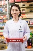 第一類医薬品のボードを持つ女性薬剤師