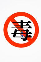 NO Poison Symbol