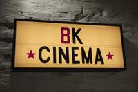 Close-up of 8K Cinema signboard against gray wall 11016034777| 写真素材・ストックフォト・画像・イラスト素材|アマナイメージズ