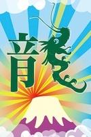 龍で描かれた漢字の龍 イラスト