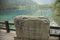 九寨溝の火花海 中国