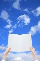 青空と手と白い本