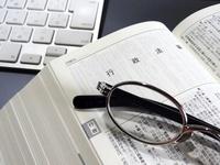 六法全書の行政法のページと眼鏡