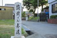黒田職隆廟所の道標
