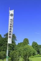 関ヶ原古戦場 徳川家康最後陣地跡