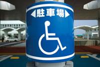 車椅子マーク 28144063467| 写真素材・ストックフォト・画像・イラスト素材|アマナイメージズ