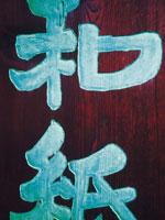 和風イメージ