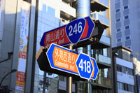 青山通り南青山三丁目交差点付近の標識