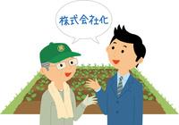 農業の株式会社化 60008000470| 写真素材・ストックフォト・画像・イラスト素材|アマナイメージズ