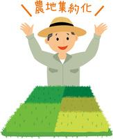 農地の集約化 60008000532| 写真素材・ストックフォト・画像・イラスト素材|アマナイメージズ