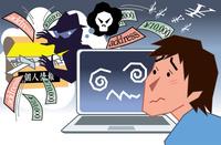 PCから個人情報が盗まれている若い男性
